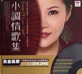 【停看聽音響唱片】【CD】群星:小調情歌集