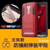 盔甲 三星 Note4 J7+ Prime Pro 2016 ASUS ZE520KL ZE552KL ZD552KL ZC554KL ZE554KL 紅米Note4X 紅米Note5 支架 手機殼