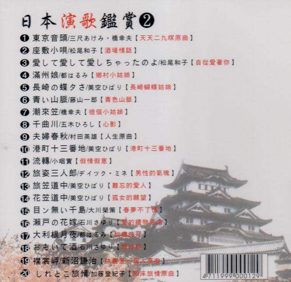 日本演歌鑑賞 第2輯 CD (音樂影片購)