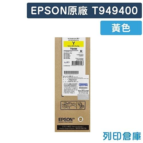 原廠墨水匣 EPSON 黃色 T949400 / NO.949 / 適用 EPSON WorkForce Pro WF-C5290 / WF-C5790