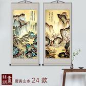 唐伯虎唐寅山水畫卷軸絲綢畫國畫風水裝飾畫
