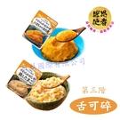 感恩使者 介護食品 - kewpie/キューピー(Q皮) 日本製 [ZHJP2048-Y3] 第三階-舌頭壓碎 以舌壓即可吞