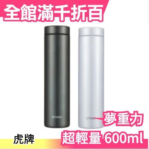 【小福部屋】【MMZ-A601 超輕量】日本 虎牌 TIGER 時尚不鏽鋼 保冷保溫瓶 600ml 隨行杯 夢重力