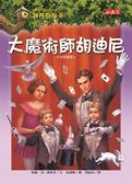 (二手書)神奇樹屋(50):大魔術師胡迪尼