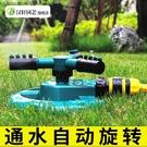 噴水頭自動灑水器澆水噴頭360度旋轉噴水農業農用灌溉園林噴灌草坪降溫 智慧 618狂歡