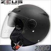 瑞獅 ZEUS 安全帽 23番 ZS-210BC 210BC 素色 消光黑 半罩 3/4罩 內藏墨鏡 雙鏡片 內襯可拆