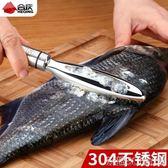 刮鱗器 304不銹鋼魚鱗刨 刮魚鱗器家用去魚鱗神器 廚房小工具魚刷刀
