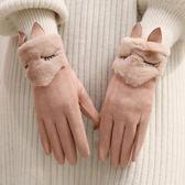 手套女冬季加絨加厚保暖戶外騎車手套冬天韓版可愛學生麂皮絨觸屏