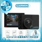 GARMIN GDR W180 高畫質180度廣角行車記錄器 (GPS衛星定位/WDR影像處理/WiFi影像處理)