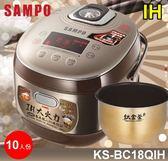 【佳麗寶】-(SAMPO聲寶)10人份微電腦IH電子鍋(KS-BC18QIH)