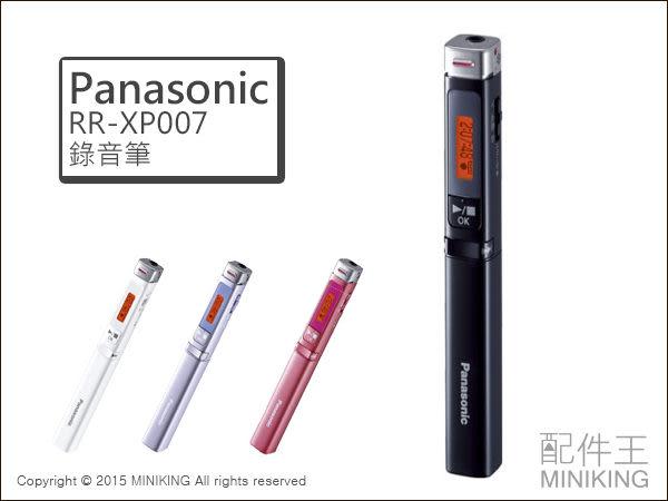 【配件王】日本代購 國際牌 Panasonic RR-XP007 輕便式錄音筆 數位錄音筆 輕巧 可攜式
