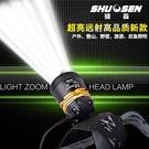碩森led超亮充電式頭戴T6手電筒疝氣夜釣魚打獵強光變焦頭燈礦燈