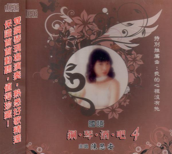 陳思安 國語 鋼琴酒吧 第四輯 CD (音樂影片購)