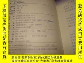 二手書博民逛書店罕見減肥教室Y25254 黎巍 世界圖書出版公司 出版1999