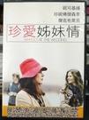 挖寶二手片-P73-001-正版DVD-...