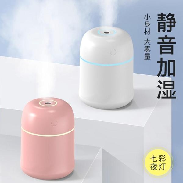 迷你usb大容量加濕器家用靜音臥室孕婦嬰兒卡通可愛學生創意補水小型空氣噴霧辦公室網紅 電購3C
