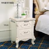 床頭櫃 歐式床頭櫃小整裝簡約40cm北歐儲物櫃田園實木白色床邊櫃美式簡歐 尾牙交換禮物