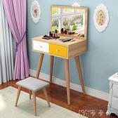 化妝台 北歐梳妝台臥室現代簡約小戶型經濟型多功能翻蓋迷你網紅桌 卡卡西
