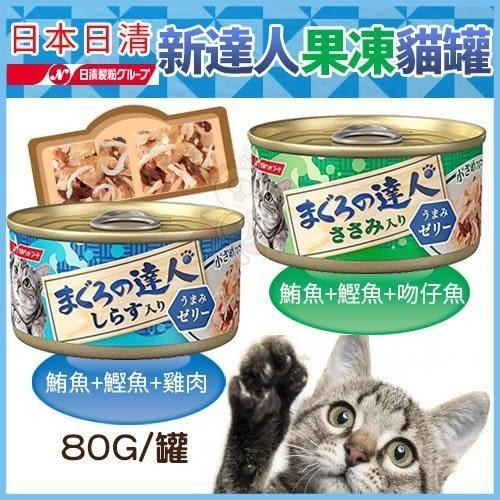 *KING WANG*【單罐】日清《新達人果凍貓罐》80G 貓罐頭 二種口味可選