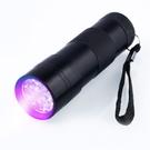 【GN205】驗鈔燈 9LED 紫光燈 UV多功能驗鈔燈 紫外線手電筒 EZGO商城