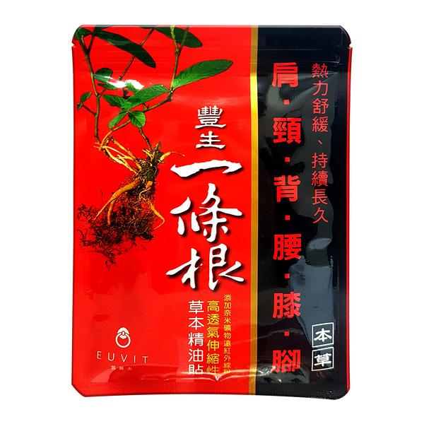 豐生一條根精油貼布 10片 (添加奈米礦物遠紅外線粉,台灣製造) 專品藥局【2005633】