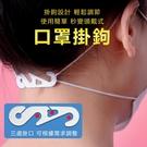 【口罩掛扣】口罩掛鉤耳繩調節扣 不勒耳朵S型扣 口罩繩延長扣 耳掛式變頭戴式耳扣