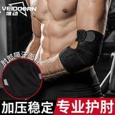 專業護肘男女保暖關節運動護具健身套裝籃球網羽毛球加壓護臂 免運直出交換禮物