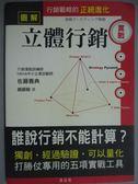 【書寶二手書T9/行銷_GGK】立體行銷-行銷戰略的正統進化_趙韻毅, 佐藤義典