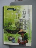 【書寶二手書T4/地理_OFA】台灣的市場_葉益青