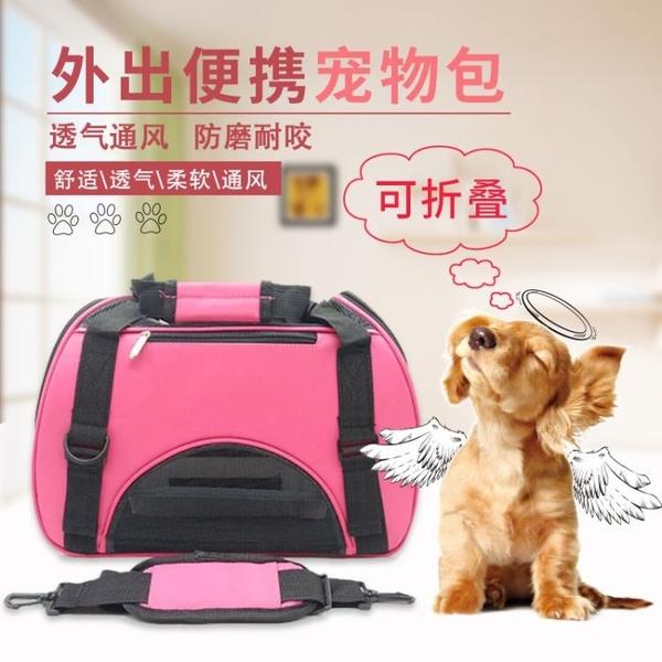 全網熱銷商店 寵物包狗背包貓包寵物貓咪外出包便攜包泰迪狗包袋旅行包狗狗用品