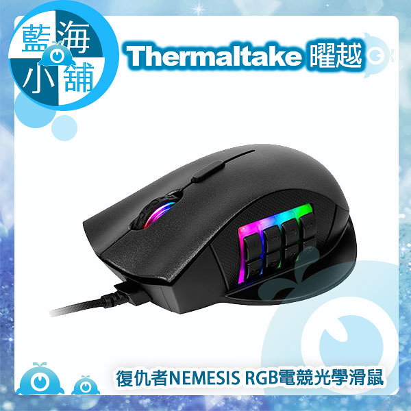 Thermaltake 曜越 eSPORTS復仇者NEMESIS RGB電競光學滑鼠(MO-NMS-WDOOBK-01)