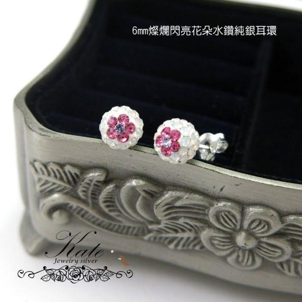 銀飾純銀耳環 SWAROVSKI水鑽 螢彩白花朵球球。(鑽)賺滿滿 925純銀寶石耳環 KATE 銀飾