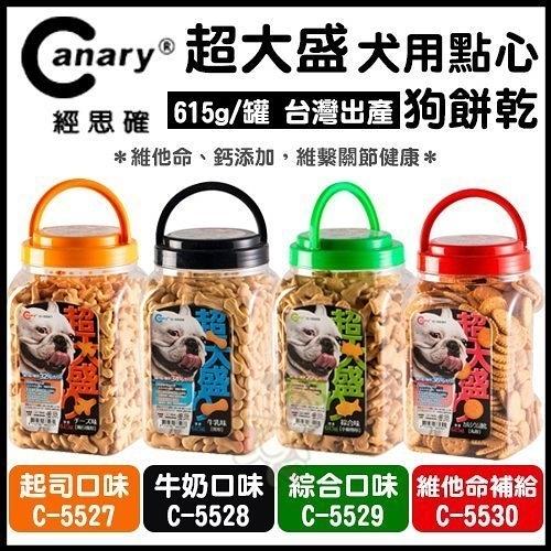 『寵喵樂旗艦店』Canary超大盛 犬用點心 狗餅乾【牛奶/起司/綜合/維他命補給】 615g