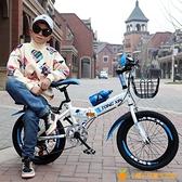 新款折疊兒童自行車山地車變速7-10-12-15歲男孩中大童小學生單車【小橘子】