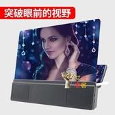 螢幕放大器 手機防高清有線帶音箱影院效果螢幕擴大器懶人支架傳音視頻放大電視手機螢幕變大屏