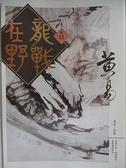 【書寶二手書T2/武俠小說_A5D】龍戰在野(卷十一)_黃易