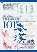 (二手書)老師來不及教的101個秦漢趣史