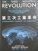 【書寶二手書T5/社會_MOK】第三次工業革命-世界經濟即將被顛覆…_傑瑞米里夫金