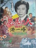 【書寶二手書T5/傳記_XBM】思慕的人:寶島歌王洪一峰與他的時代_洪一峰