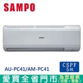 SAMPO聲寶6-8坪AU-PC41/AM-PC41定頻分離式一對一冷氣空調_含配送到府+標準安裝【愛買】