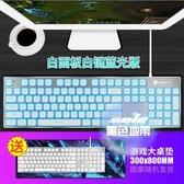 機械鍵盤 家用游戲吃雞發光超薄機械手感電腦鍵盤 台式機筆記本外接通用有線usb接口背光鍵盤T