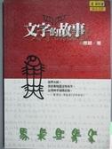 【書寶二手書T3/語言學習_ZCH】文字的故事_唐諾
