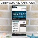 【ACEICE】滿版鋼化玻璃保護貼 三星 Galaxy A20 / A30 / A50 / A30s / A40s (6.4吋) 黑