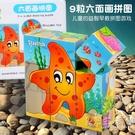 兒童木質3d立體六面畫拼圖2-5歲寶寶3益智力早教動物積木小孩玩具 小時光生活館
