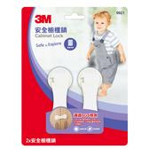 【3M】9921 兒童安全廚櫃鎖