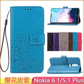 壓花皮套 諾基亞 Nokia 6.1 Plus 手機皮套 側翻 Nokia 5.1 Plus 保護殼 錢包 手機套 支架 保護殼 矽膠殼