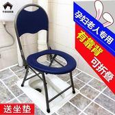 可摺疊坐便椅孕婦坐便凳老人坐便器病人廁所大便椅子防滑行動馬桶   igo  居家物語