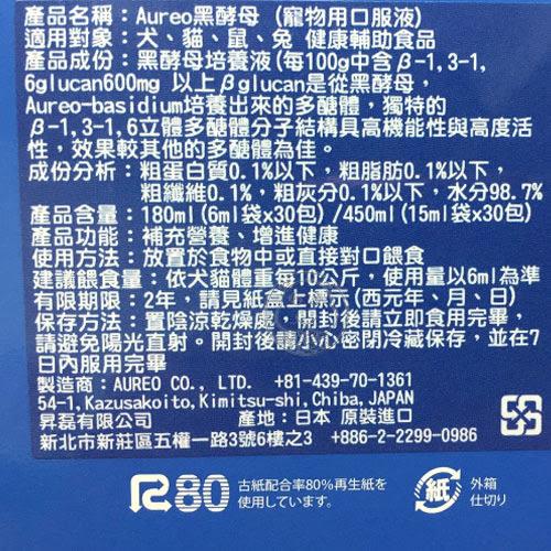 【培菓平價寵物網】日本原裝健體速(黑酵母)寵物營養食品皮膚/消化‧6ML*30包 免運費