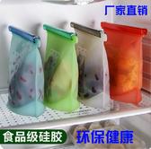 硅膠保鮮袋耐高溫食品級矽膠食物袋1000毫升密封袋冰箱冷藏冷凍袋 露露日記
