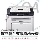 Canon FAX-L170 雷射傳真印表機(A)